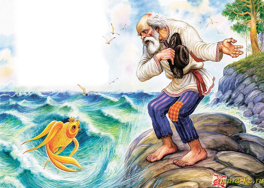 Алтын балық - Золотая рыбка (сказка на казахском языке)