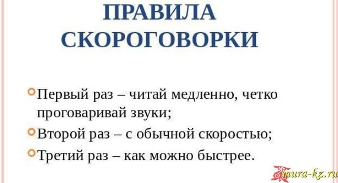 Жаңылтпаштар - скороговорки на казахском языке