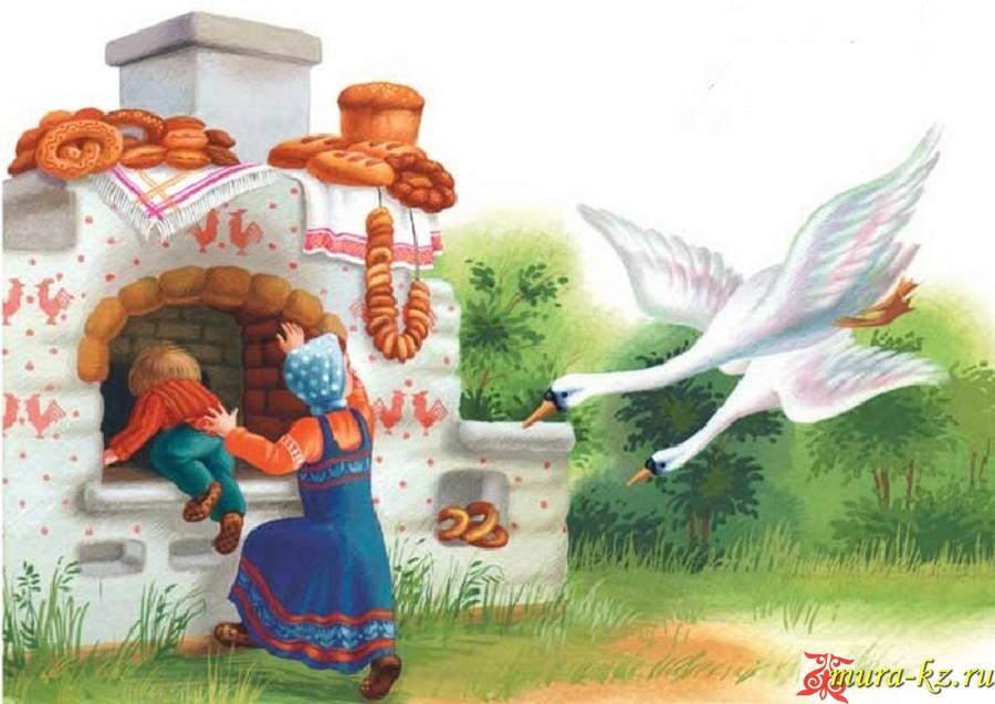Гуси-Лебеди - Жабайы қаздар