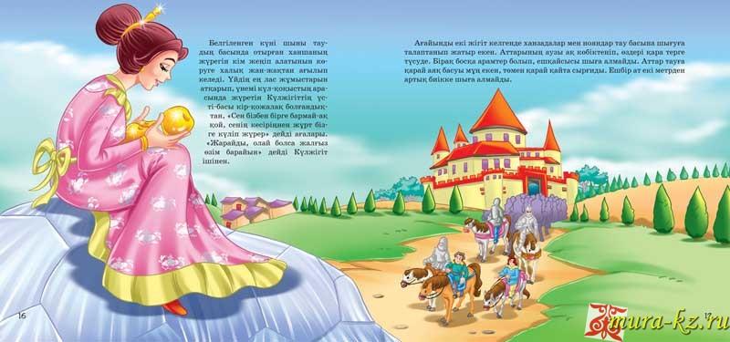 Шыны таудағы патша – Принцесса на стеклянной горе