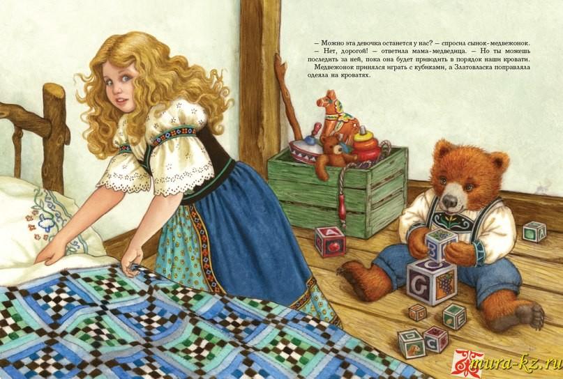 Алтын шашты қыз бен үш аю - Златовласка и три медведя