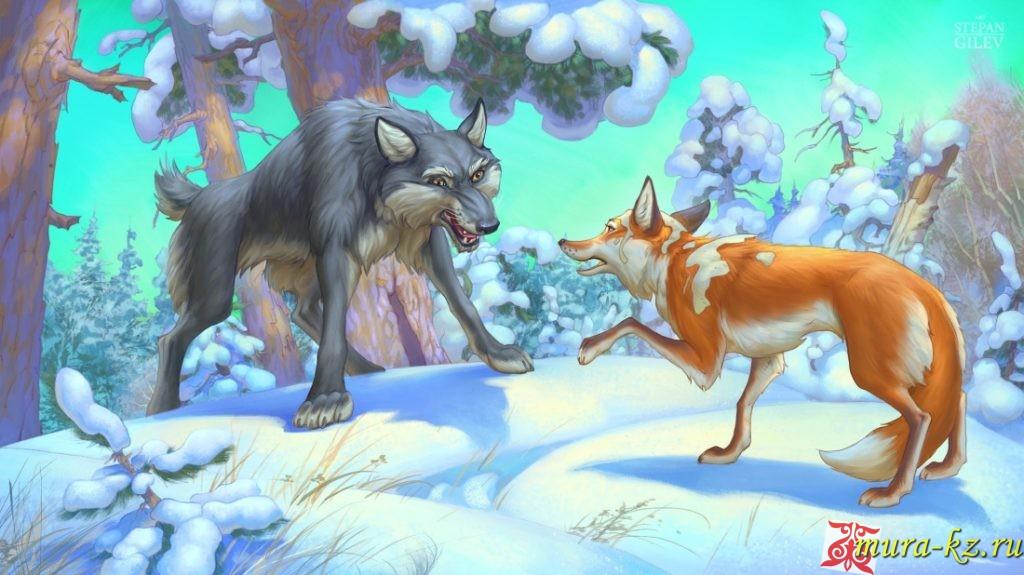Құ түлкі мен қасқыр - Хитрая лиса и волк