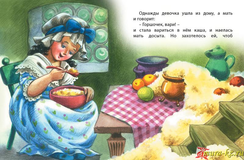 Тәтті ботқа - Сладкая каша - cказки братьев Гримм
