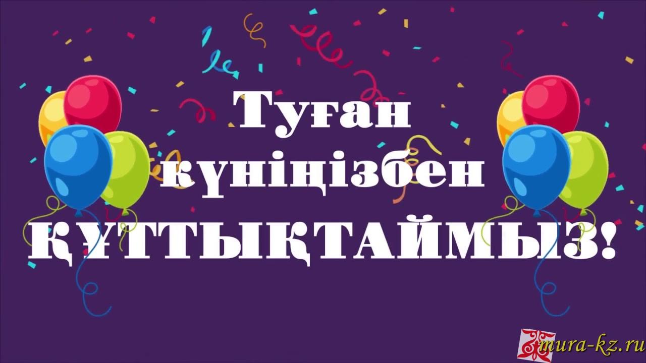 Құттықтау, тiлектер: Туған күні - с Днем рождения