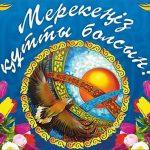 Құттықтау, тiлектер – Поздравления, пожелания на казахском с переводом
