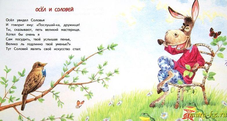 Бұлбұл мен есек - Ахмет Байтұрсынов