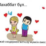 Махаббат туралы — Стихи на казахском о любви