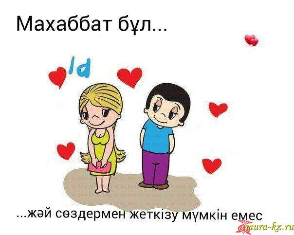 Махаббат туралы - Стихи на казахском о любви