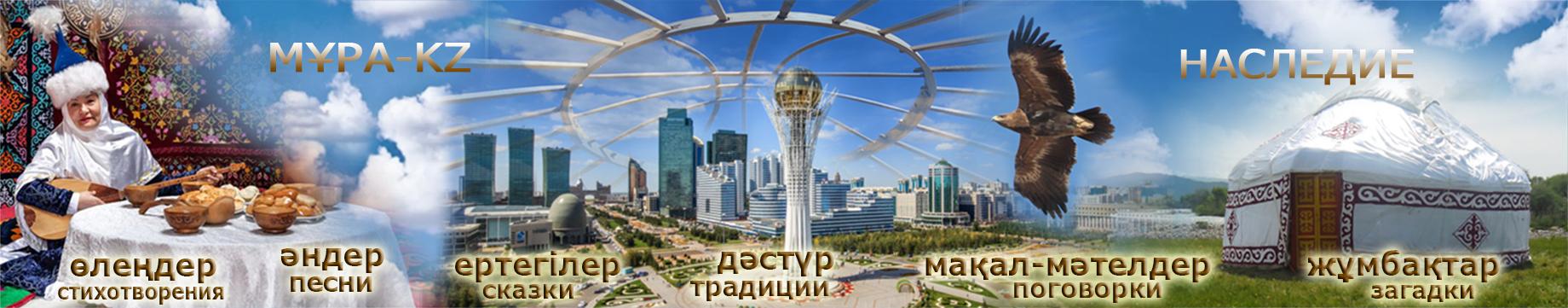 Сайт mura-kz.ru