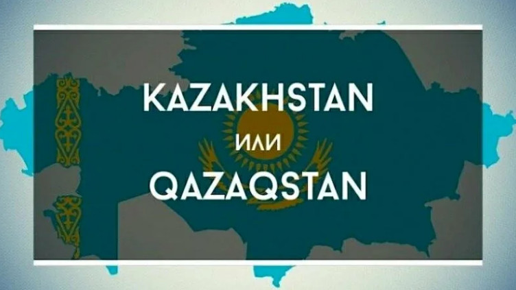 Латинизировать Казахстан